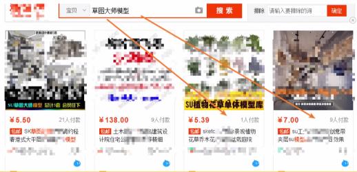 淘宝虚拟产品项目,单店月入1万的草图大师素材店铺高阶玩法分析