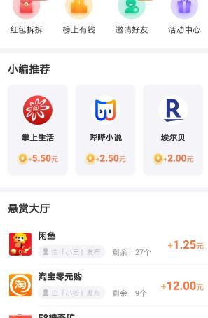 王百万赚钱是真的吗,王百万app兼职怎么赚钱?-微赚云博客
