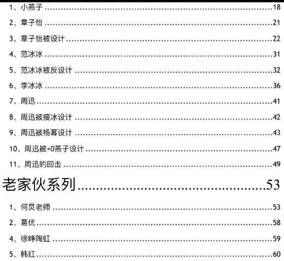 明星花边421页PDF、预防罗志祥事件教程、抖音网红直播、快手高价运营、淘宝爆品大数据解析-微赚云博客