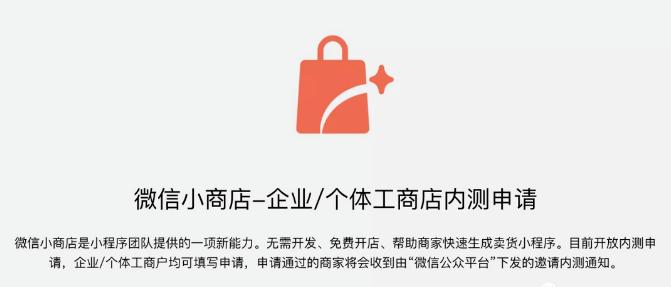"""微信全面下线微信小店 推出""""微信小商店"""",附申请方法"""