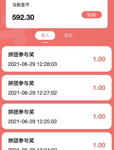 团大师拼团怎么赚钱(团大师app四天躺赚2036,速度上车)