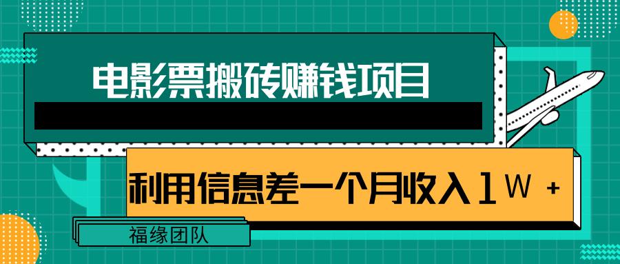利用信息差操作电影票搬砖项目(最详细的电影票优惠券赚钱教程)