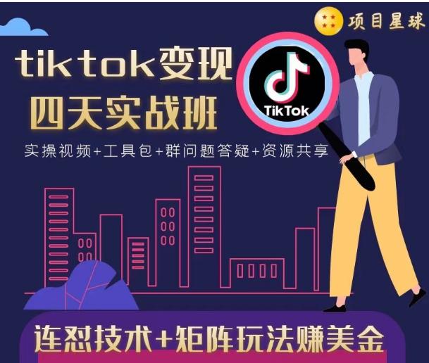 详细解析TikTok如何利用海外CPS+工具0粉丝轻松变现月入过万