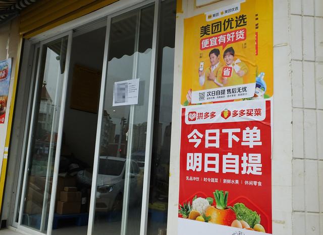 哈尔滨的这些社区团购你了解吗?在哪个平台选购商品够省钱?