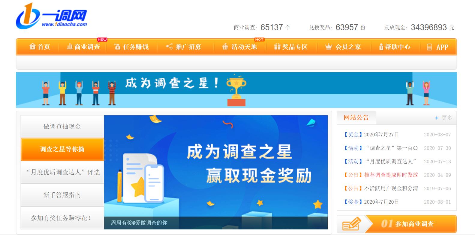 第一调查网能赚钱吗?中国最大的问卷调查网站