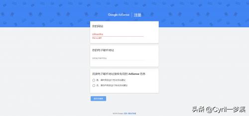 个人网站博客变现-Google Ad广告联盟申请