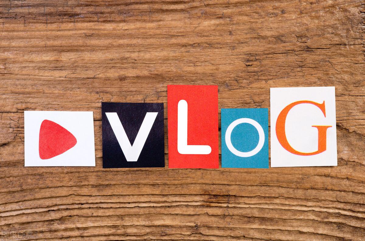 一文了解vlog的意思