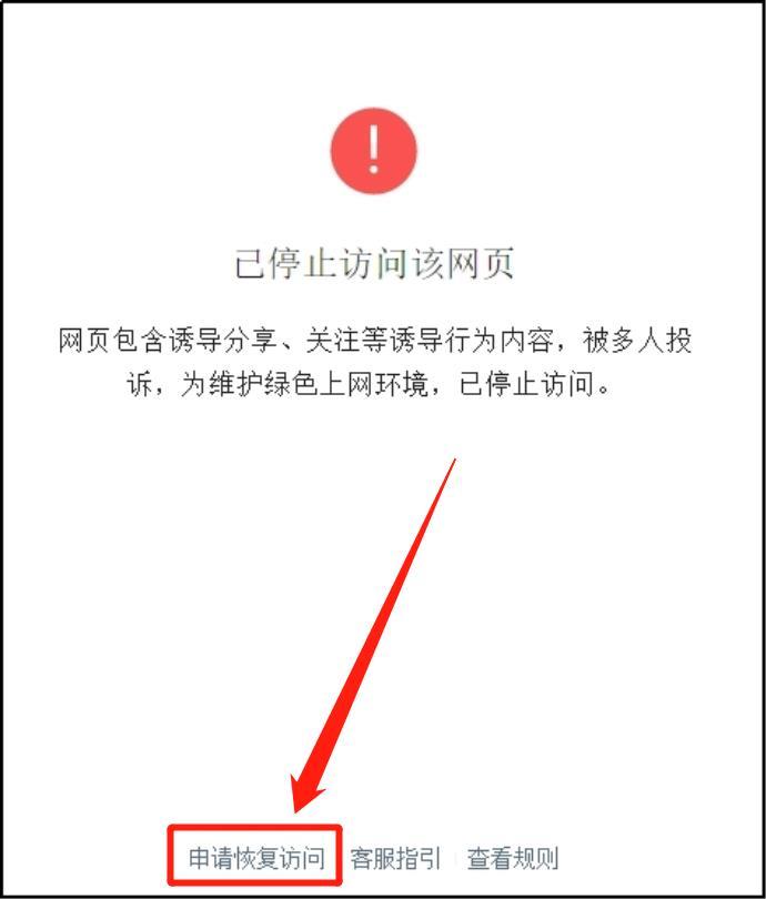 网站域名在微信端被封禁了怎么办?这样几步就能解封