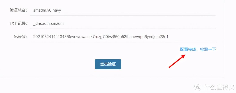 手把手教你给群晖申请免费域名+配置DDNS+领取SSL证书