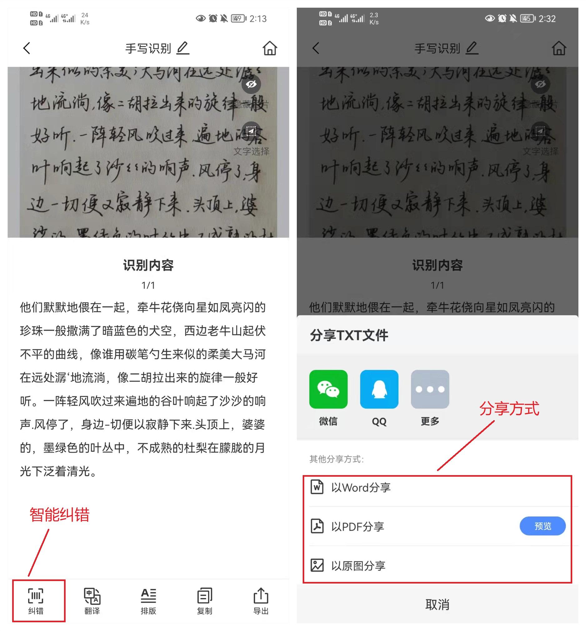 华为鸿蒙2.0新增扫描仪功能,一键提取纸上文字!不知道真的可惜