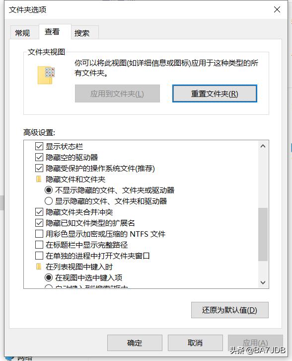 显示或隐藏系统的文件和文件夹