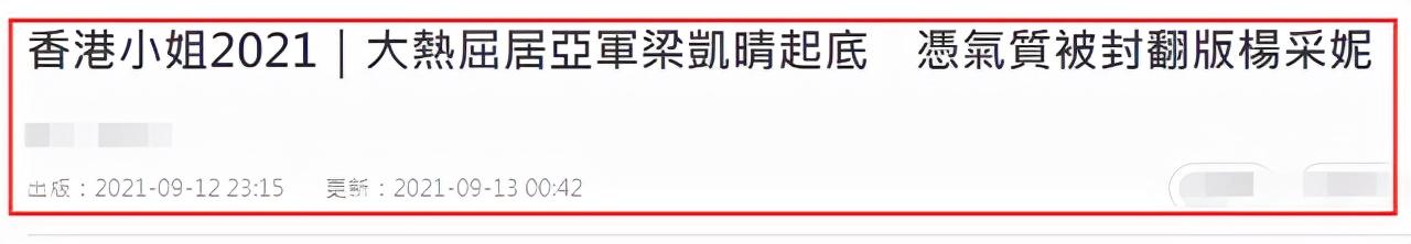 2021年香港小姐结果爆冷?冠军颜值惹争议,关礼杰女儿未入三甲