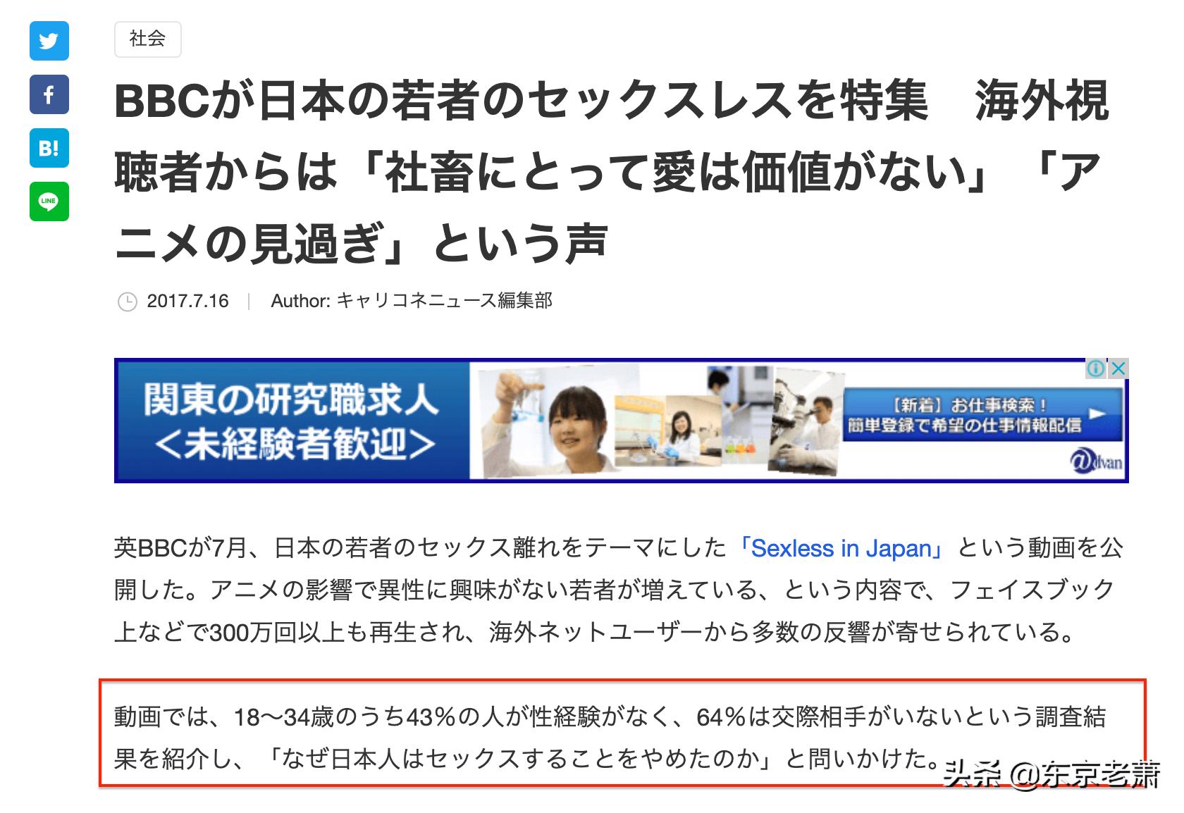 东京很热与性冷淡——日本人的性观念究竟是怎样的?
