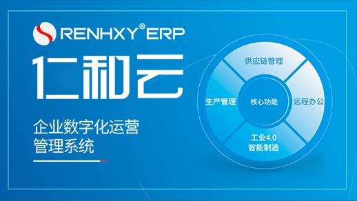 ERP软件系统的优势是什么?