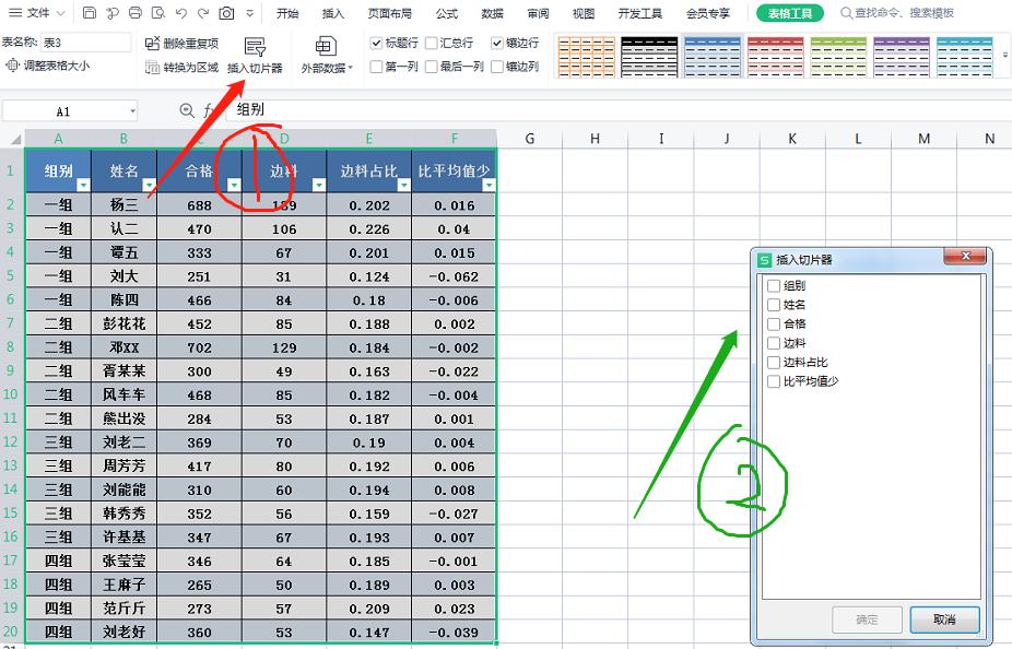 EXCEL入门教程——如何做一个漂亮的表格筛选