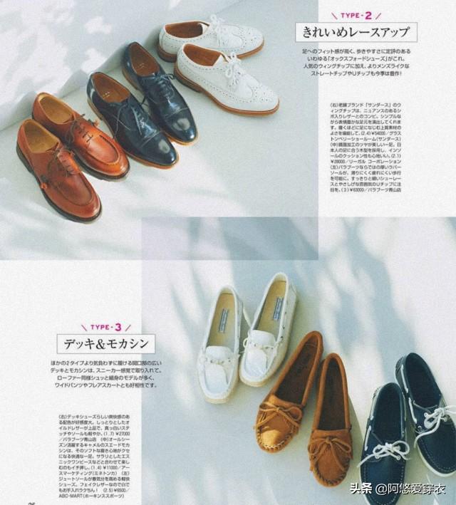 """小白鞋过时了,今年最火的是""""豆豆鞋"""",时尚百搭,小个子也适合"""