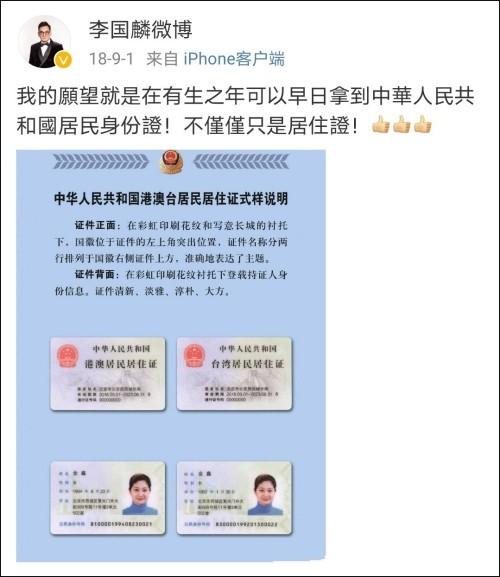 10位香港爱国明星,有的想要内地身份证,有的曾将国旗披在身上