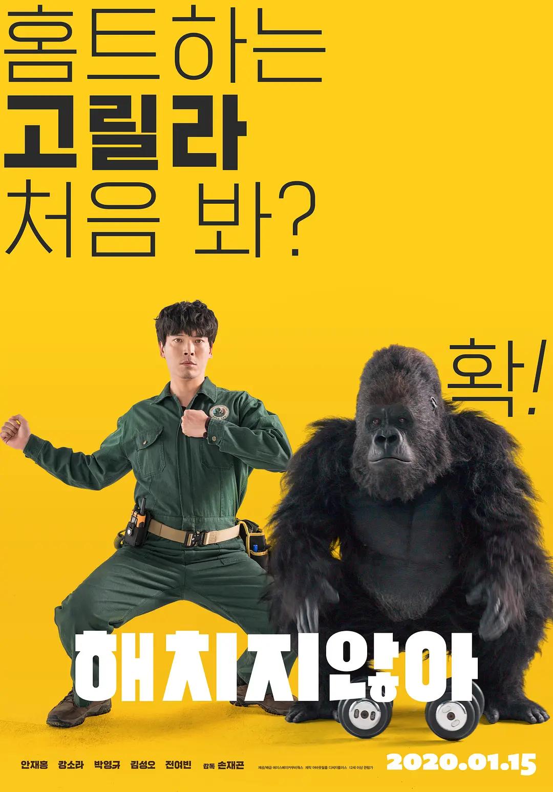3部韩国爆笑喜剧电影!让你在家笑出腹肌