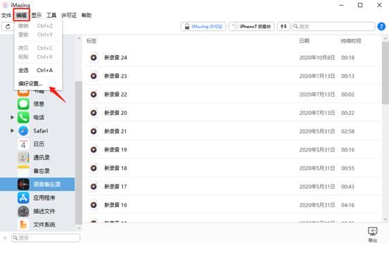 利用iMazing将iOS设备的录音文件拷贝到电脑
