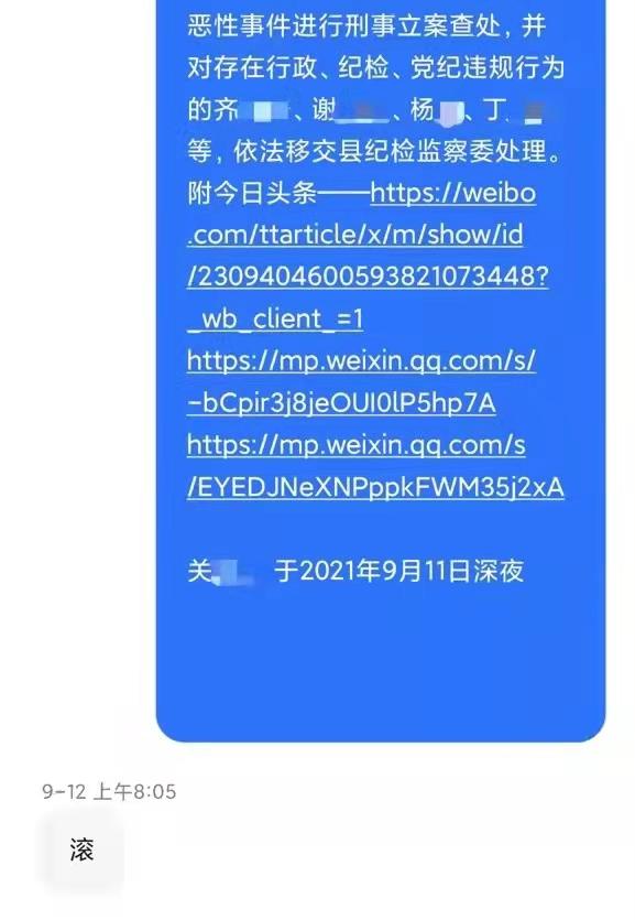 """河北平山用""""滚""""回复短信的政法委书记被停职,正在接受调查"""