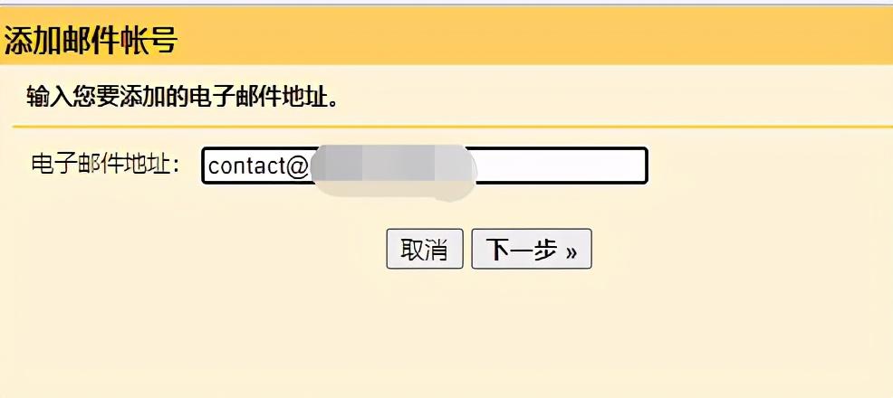 如何申请一个免费的企业邮箱