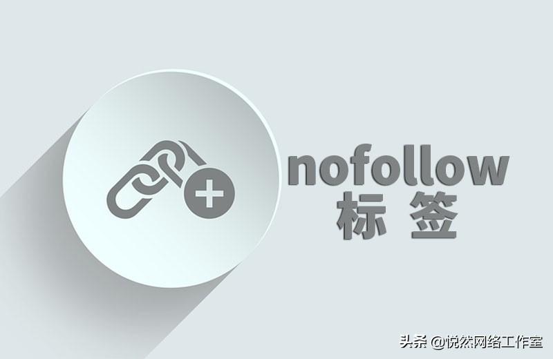 悦然建站分享:网站友情链接建设教程:Nofollow标签的使用