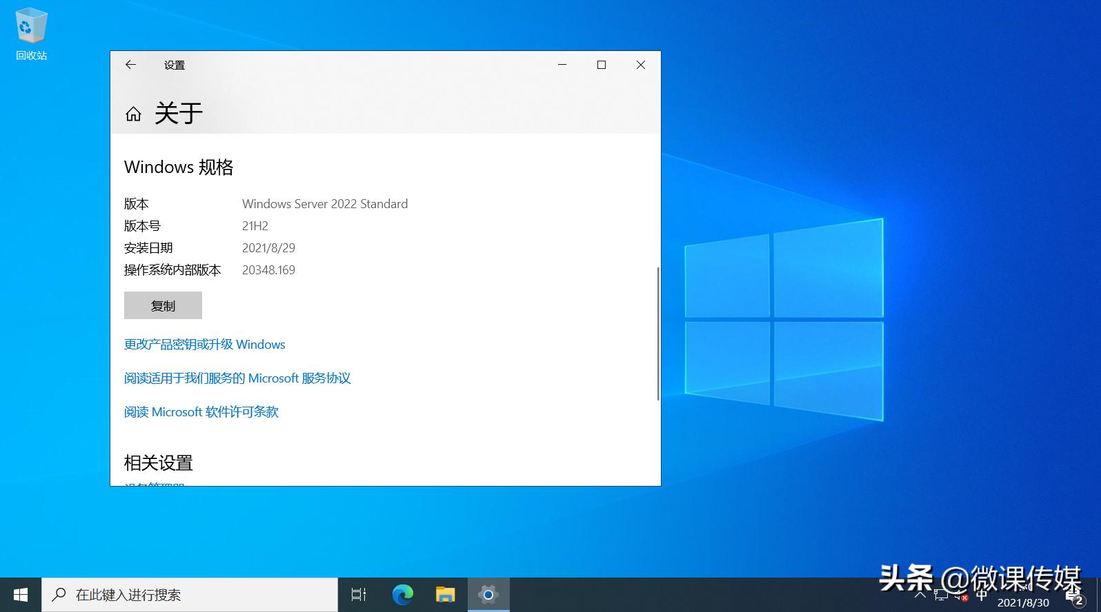 微软发布最新服务器操作系统Windows Server 2022 RTM,可下载体验