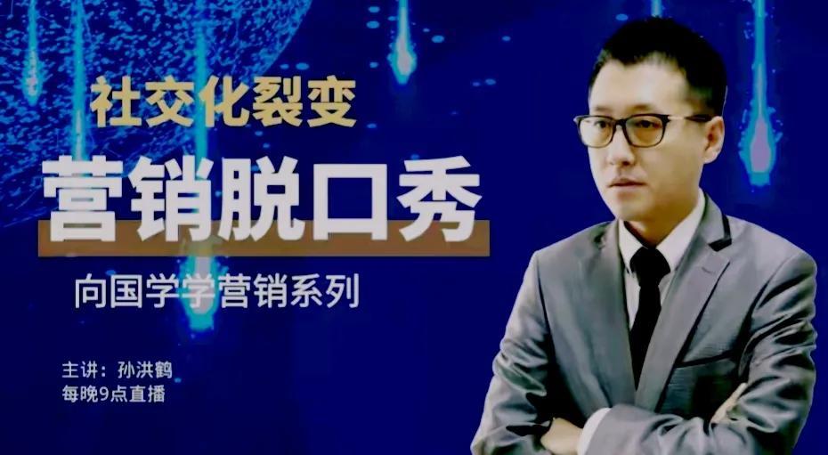 互联网营销实战专家孙洪鹤
