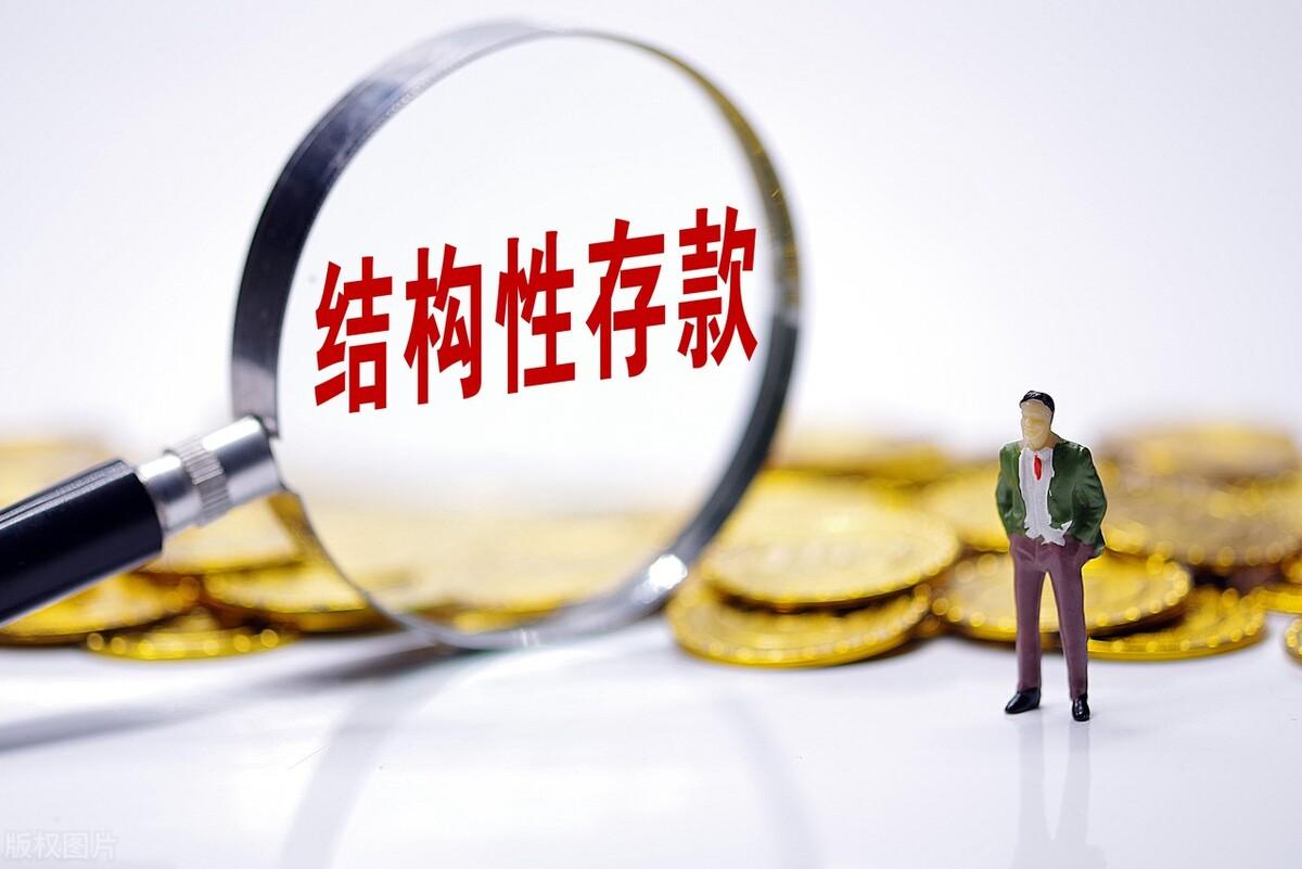 银行有一种存款叫保本型结构性存款是怎么回事?利率有多少?
