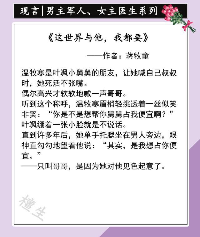 军人肉糙汉文(五本男主军人、女主医生系列小说)