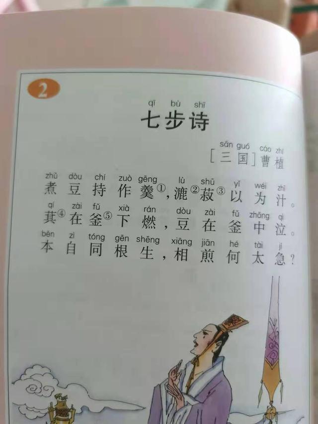 """曹植七步诗四句变六句(你的古诗词库该""""更新""""啦)"""