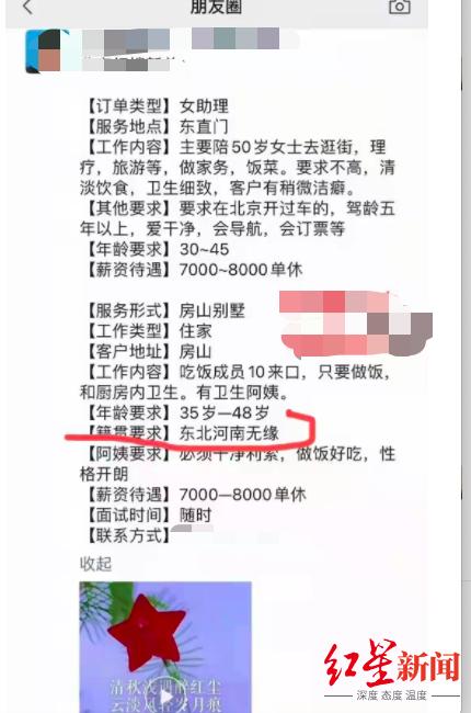 家政招聘拒绝河南人和东北人,专家:明显是地域歧视,违反法律规定